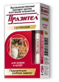 Празител суспензия для кошек и котят